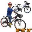 LEDブロックライト 22インチ24インチ 男の子 女の子 子供用自転車 マウンテンバイク キッズバイク ゴスフォード 6段変速 本州送料無料
