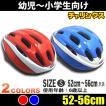 子供用ヘルメット 「MV9」 Sサイズ(52-56cm) 軽量 自転車用 ■送料無料(沖縄・離島・島等除く)