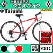 送料無料 自転車 700C クロスバイク シマノ 6段変速 自転車 スタンド付き 全4色 ターラント 通販