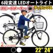 22インチ 24インチ 男の子自転車 子供自転車 LEDオートライト スタージス 6段変速 スピードメーター 男の子向け 子供用自転車 本州送料無料