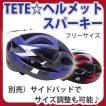 子供から大人まで!テテヘルメット フリーサイズ54〜61cm スパーキー/2色展開 ユニバーサルモデル