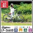 自転車 26インチ ママチャリ シティサイクル Lupinusルピナス LP-266UD