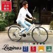 自転車 27インチ シティサイクル ママチャリ Lupinusルピナス LP-276TD