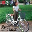 自転車 26インチ Sフレーム ママチャリ シティサイクル Lupinusルピナス LP-266SD