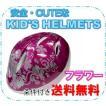 条件付き 送料無料  KIDZAMO  キザモ  幼児用 ジュニアヘルメットS フラワー