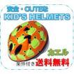 子供用 ジュニアヘルメット  テテヘルメット  スプラッシュハート カエルS