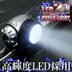 LED21灯サイクルライト 自転車ライト 超高輝度 4種類切替 生活防水