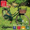 自転車 26インチ LEDオートライト シティサイクル ママチャリ ルピナス LP-266HA
