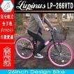 自転車 26インチ Vフレーム シティサイクル ママチャリ Lupinus ルピナス LP-266VTD
