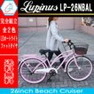 自転車 26インチ LEDオートライト 女性向けビーチクルーザー ルピナス LP-26NBAL
