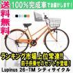 自転車 26インチ 前子乗せ・両立スタンド付シティサイクル Lupinusルピナス LP-266TD-KNF