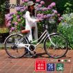 自転車 26インチ LEDオートライト ママチャリ シティサイクル ルピナス LP-266UA