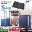 機内持込可能!40Lの大容量スーツケース