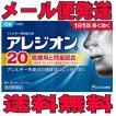 (メール便 送料無料)アレジオン20 12錠(第2類医薬品)