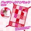 レインボー パッチワークハンモック ピンク(55×...