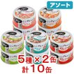 アソート シーザーシンプルレシピ 80g 5種各2缶 ドッグフード シーザー 関東当日便