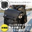 ブロッサムリュックキャリー 小型犬・猫用キャリーバッグ(8kgまで) 犬 猫 バッグ 沖縄別途送料 関東当日便