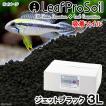 Leaf Pro Soil リーフプロソイル ジェットブラック 3L 吸着ソイル 国産 熱帯魚 用品 関東当日便