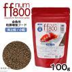 ff num800 金魚用 粘膜増強フード (浮上性) 100g プレミアム健康管理フード 関東当日便
