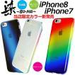 日本製 染 iPhone8 iPhone7 グラデーション TPU クリア ソフト ケース カバー iPhone 8 7 クリアケース バンパー スマホケース