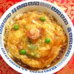 芙蓉蟹(かに玉)1食分 かにたま 玉子  冷凍真空パック 調理は湯煎で15分