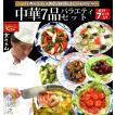 中華惣菜7種7品バラエティセット レトルト 冷凍食品 無添加