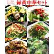 緑黄中華セット レトルト 冷凍食品 無添加
