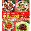 中華の定番セット レトルト 冷凍食品 無添加