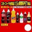 コカコーラ商品大容量よりどり炭酸飲料ペット1.5L(1500ml)×2ケース(16本)全国どこでも送料無料!【メーカー直送の為代引き不可】