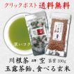 お菓子と茶葉のセット CP送料無料 川根茶 品等:空、玉露茶飴、食べる玄米