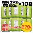業務用 10袋セット 抹茶入り 玄米茶 茶葉500g(計5kg) / お徳用