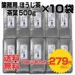 業務用 10袋セット ほうじ茶 茶葉500g(計5kg) / お徳用