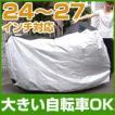 即納 送料無料 コムコ 24〜27インチ対応 自転車カバー 子供乗せ自転車対応 サイクルカバー ポーチ付 CMC-BIKE-COVER1 メール便無料