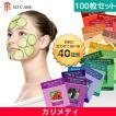 MJケア シートマスク 100枚セット MJ CARE 20枚×5種 28種類から選べる 日本公式販売店 保湿 フェイスマスク マスクパック 韓国コスメ  (宅急便)