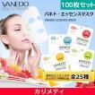 バネド シートマスク 100枚セット VANEDO 20枚×5種 25種類から選べる エッセンシャル 保湿 フェイスマスク マスクパック 韓国コスメ  (宅急便)