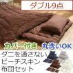 布団カバー 掛け布団 敷き布団 セット カバー付き 9点セット 枕 枕カバー ダブルサイズ