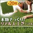 人工芝 人工芝生 ジョイントマット 30×30cm 20枚セット リアル ジョイント式 ガーデン ロール ターフ ロングパイル 設置 ガーデニング用品