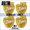ゼロ磁場発生・電磁波ガード スマートゼロ(4個付)ゴールド [ZM-031] 貼るだけで電磁波対策