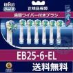 (100%正規品)ブラウン フロスアクション6本パック EB25-6-EL 代引き可