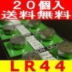 業務用ボタン電池(LR44)20個セット