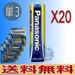 Panasonic EVOLTA(エボルタ) 単3形 4本パック計20本 防災用品 メール便