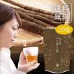 ごぼう茶 ティーバッグ200包セット 送料無料 (国産皮付きゴボウ茶 牛蒡茶 ティーバック )