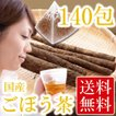 ごぼう茶 ティーバッグ140包セット(送料無料 ゴボウ茶 牛蒡茶 ダイエット パック  ティーバッグ  国産)