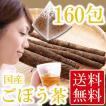 ごぼう茶 ティーバッグ 160包セット 送料無料 ( ゴボウ茶 牛蒡茶 国産 ティーバック パック 国産)