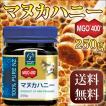 正規品 マヌカハニー MGO400+ 250g 送料無料(コサナ はちみつ ニュージーランド)