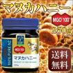 【正規品】<マヌカハニー MGO100+ 250g>送料無料(コサナ ニュージーランド 蜂蜜)