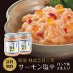【年明け発送】サーモン塩辛 ロング瓶×2本セット 送...