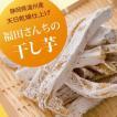 干し芋/無添加  「福田さんちの干し芋」 メール便送料無料 天日干し 遠州産 イモ ほしいも 静岡産
