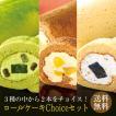 ロールケーキ/ ロールケーキチョイスセット 好みの2本が選べるギフト 冷凍便 ( お返し スイーツ ギフト 贈り物)