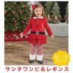 クリスマスワンピ&レギンスのセット  ワンピース パンツ 子供用 衣装 サンタクロース クリスマス 80cm 90cm 100cm 110cm 120cm 130cm